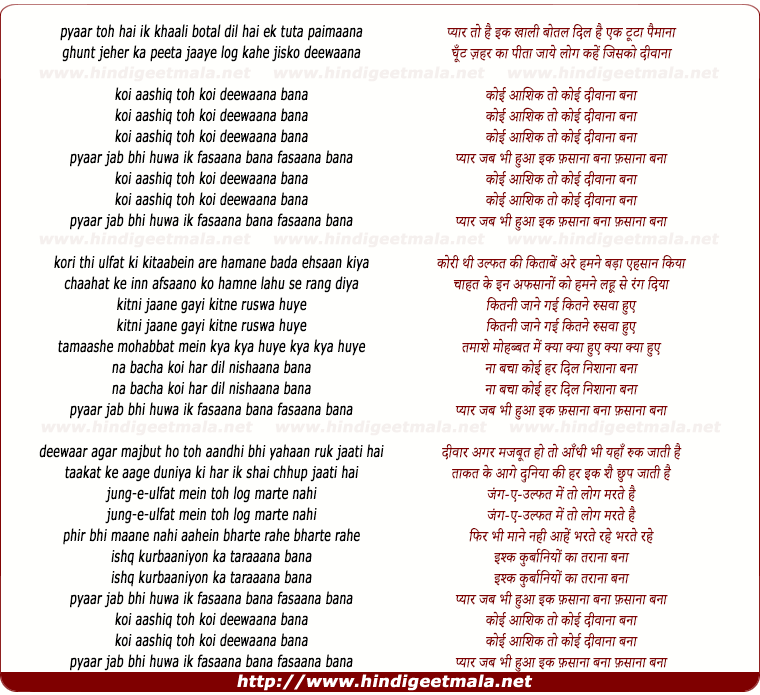lyrics of song Koyi Aashiq Toh Koyi Deewaana Bana