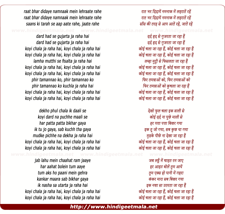 lyrics of song Koyi Chala Ja Raha Hai