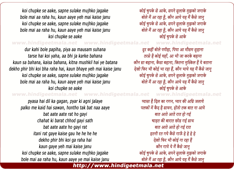 lyrics of song Koi Chupke Se Aake