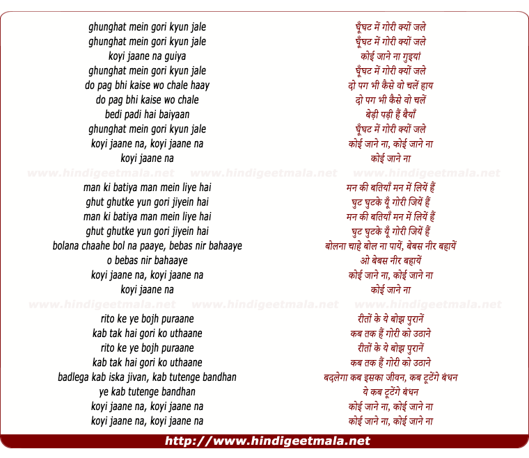 lyrics of song Koyi Jaane Na