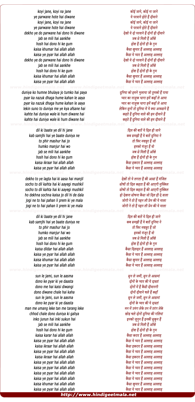 lyrics of song Koyi Jane Koyi Naa Jane