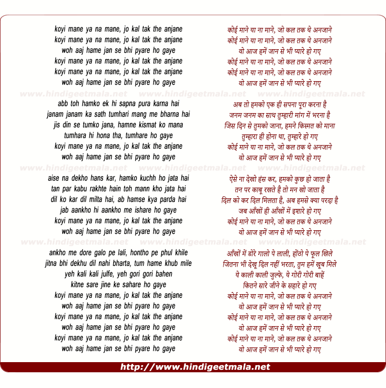lyrics of song Koi Mane Ya Na Mane