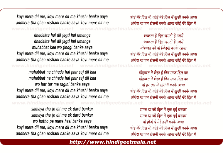 lyrics of song Koyi Mere Dil Me Khushi Banke Aaya