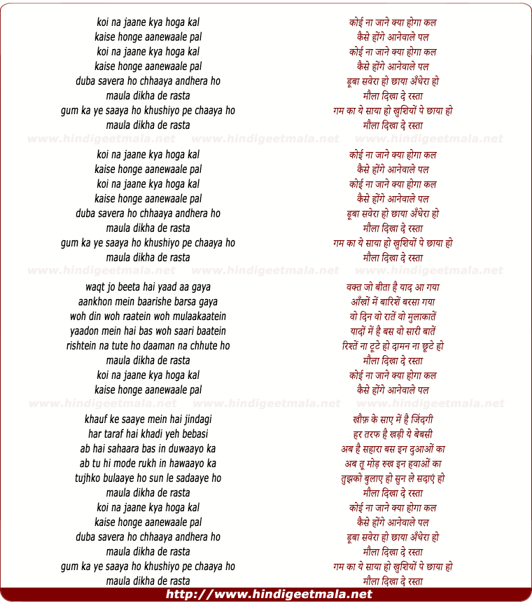 lyrics of song Koi Na Jaane Kya Hoga Kal