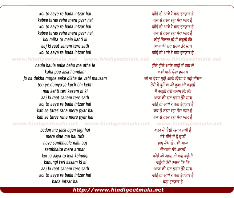 lyrics of song Koyi To Aaye Re