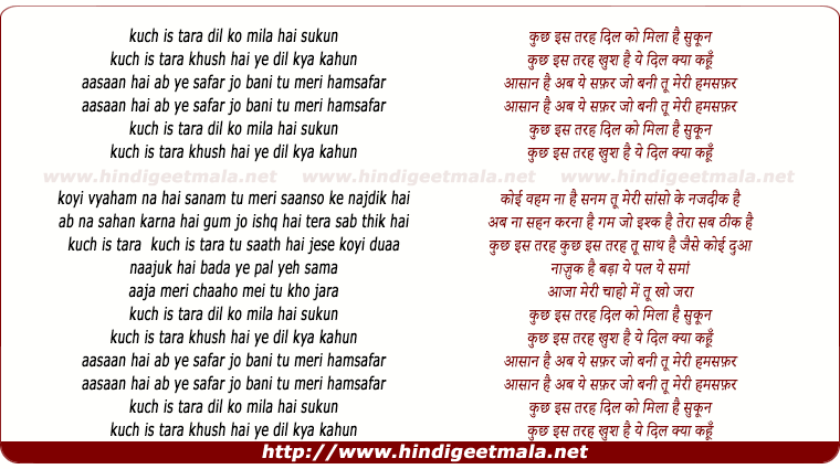 lyrics of song Kuch Is Tarah Khush Hai Ye Dil