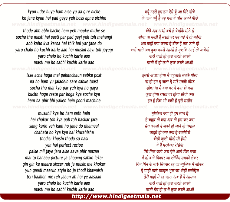 lyrics of song Kuch Kar Le Aao