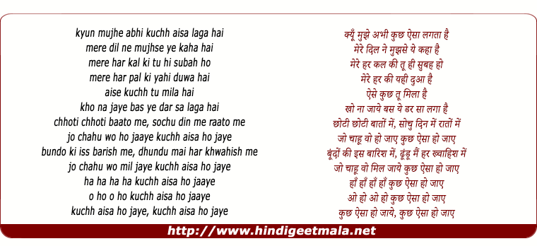 lyrics of song Kuchh Aisa Ho Jaaye