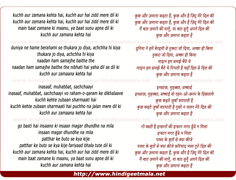 lyrics of song Kuch Aur Zamana Kahta Hai
