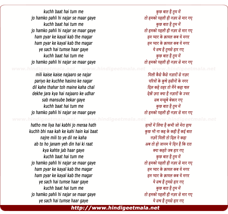 lyrics of song Kuch Bat Hai Tum Me
