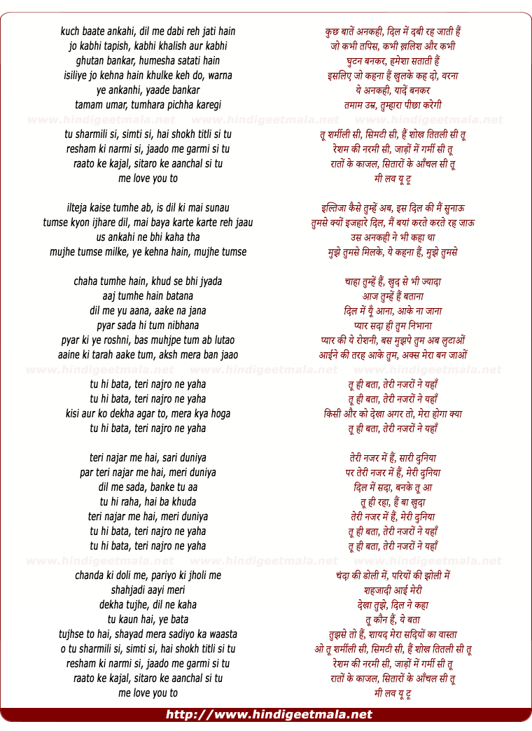 lyrics of song Kuchh Bate Ankahee