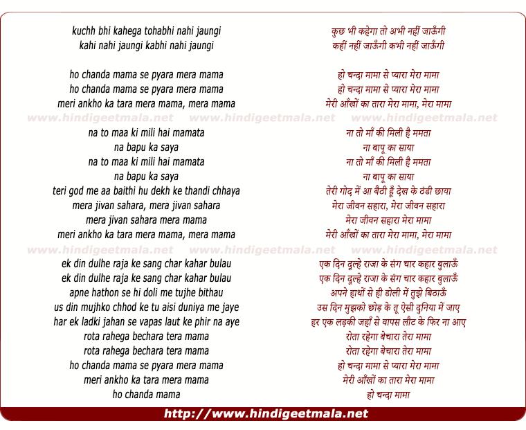 lyrics of song Kuchh Bhee Kahega, Chanda Mama Se Pyara Mera Mama