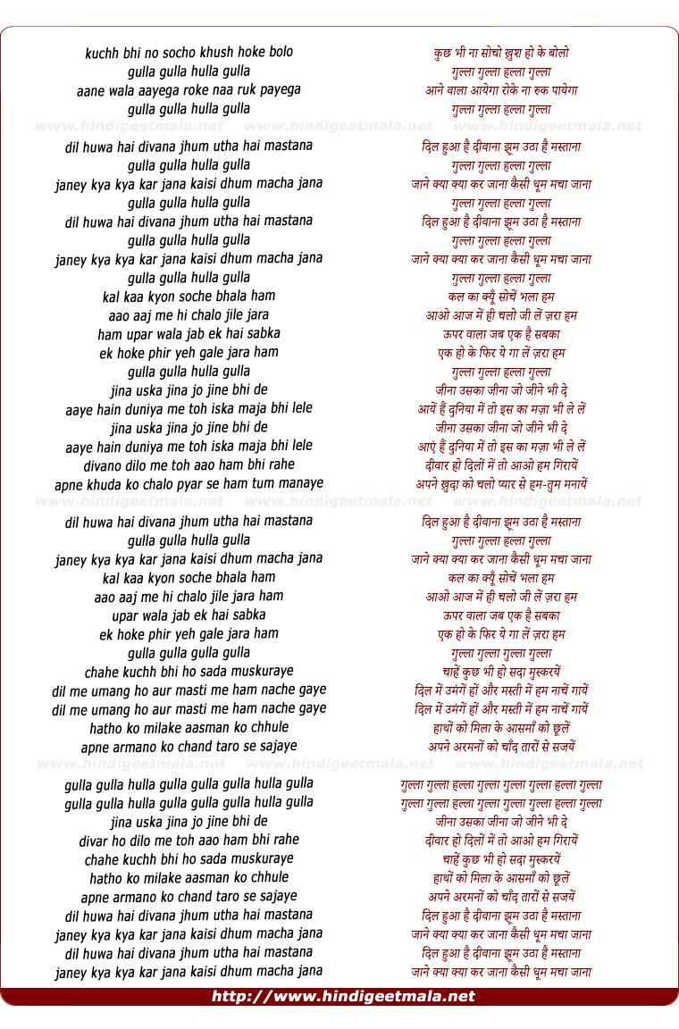 lyrics of song Kuchh Bhi Na Socho