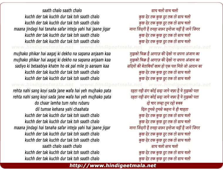 lyrics of song Kuchh Der Tak, Kuchh Dur Tak Toh Saath Chalo