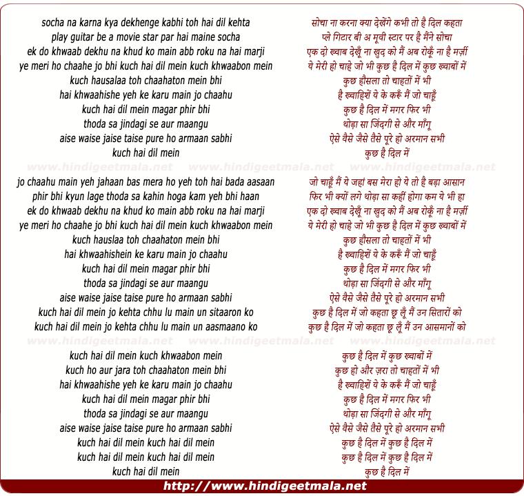 lyrics of song Kuchh Hai Dil Mein