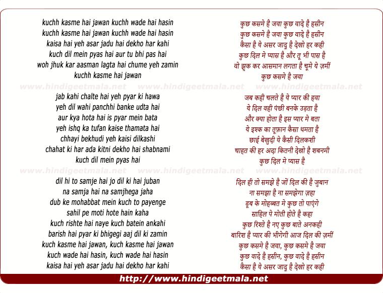 lyrics of song Kuchh Kasme Hai Jawan Kuch Wade Hai Hasin