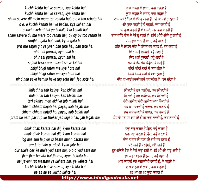lyrics of song Kuchh Kehta Hai Yeh Sawan