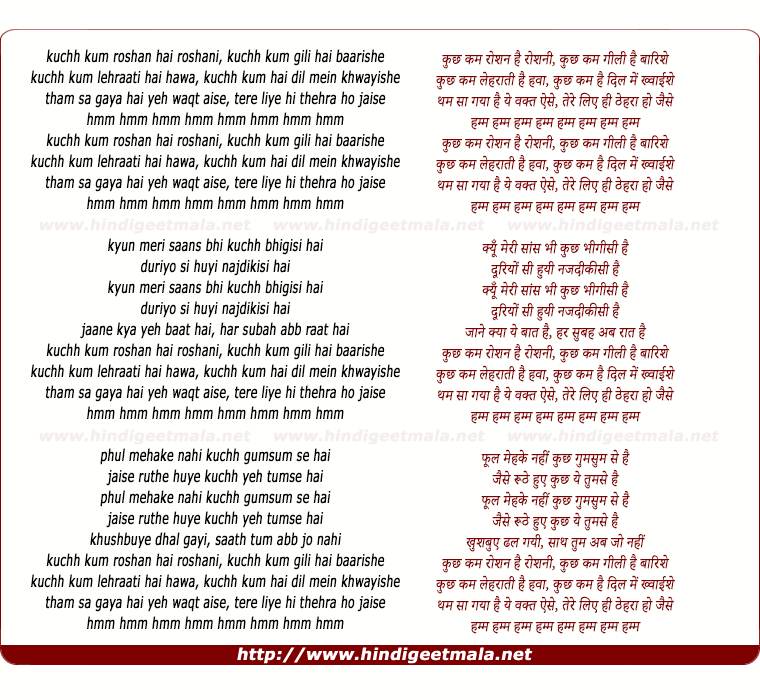 lyrics of song Kuchh Kum Roshan Hai Roshani