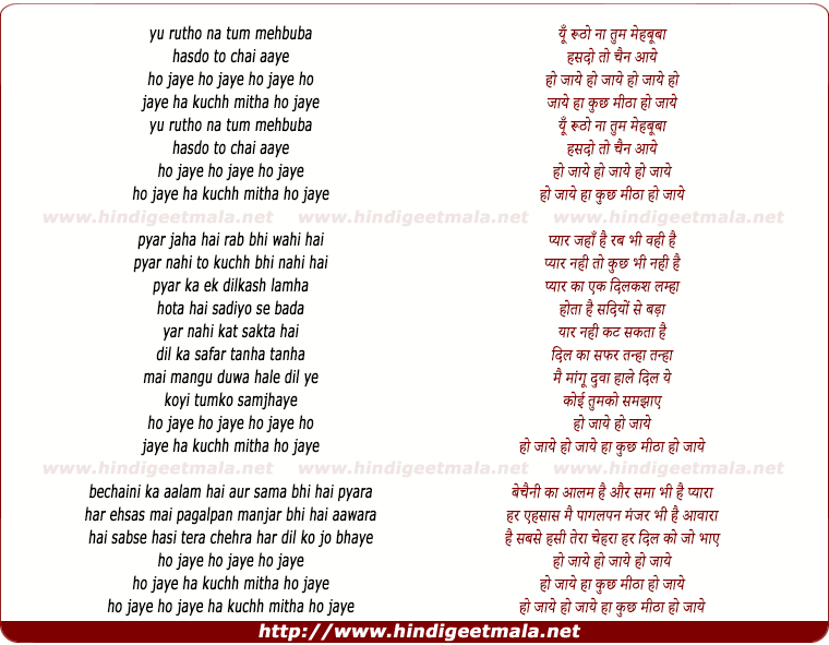 lyrics of song Kuchh Meetha Ho Jaye