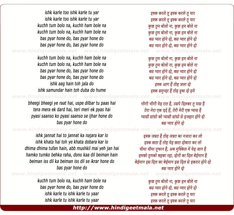 lyrics of song Kuchh Tum Bolo Naa, Kuchh Ham Bole Naa
