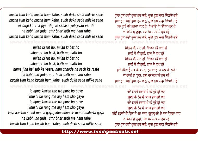 lyrics of song Kuchh Tum Kaho Kuchh Ham Kahe