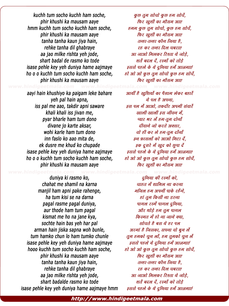 lyrics of song Kuchh Tum Socho Kuchh Ham Soche