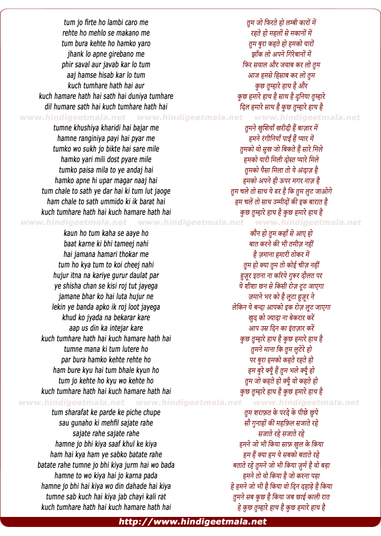 lyrics of song Kuchh Tumhare Hath Hai