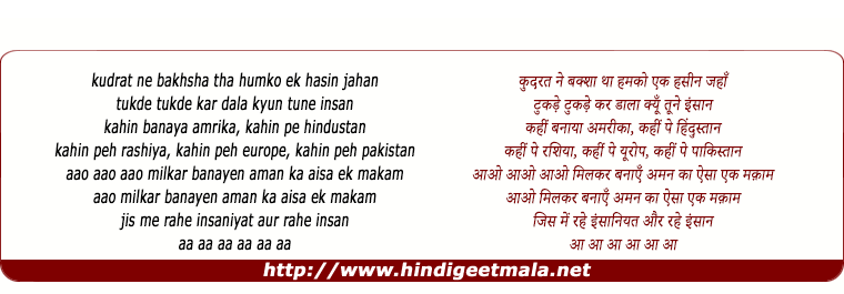 lyrics of song Kudrat Ne Bakhsha Tha Hamko