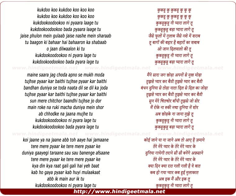 lyrics of song Kukdoo Koo Kukdoo Koo Koo Koo
