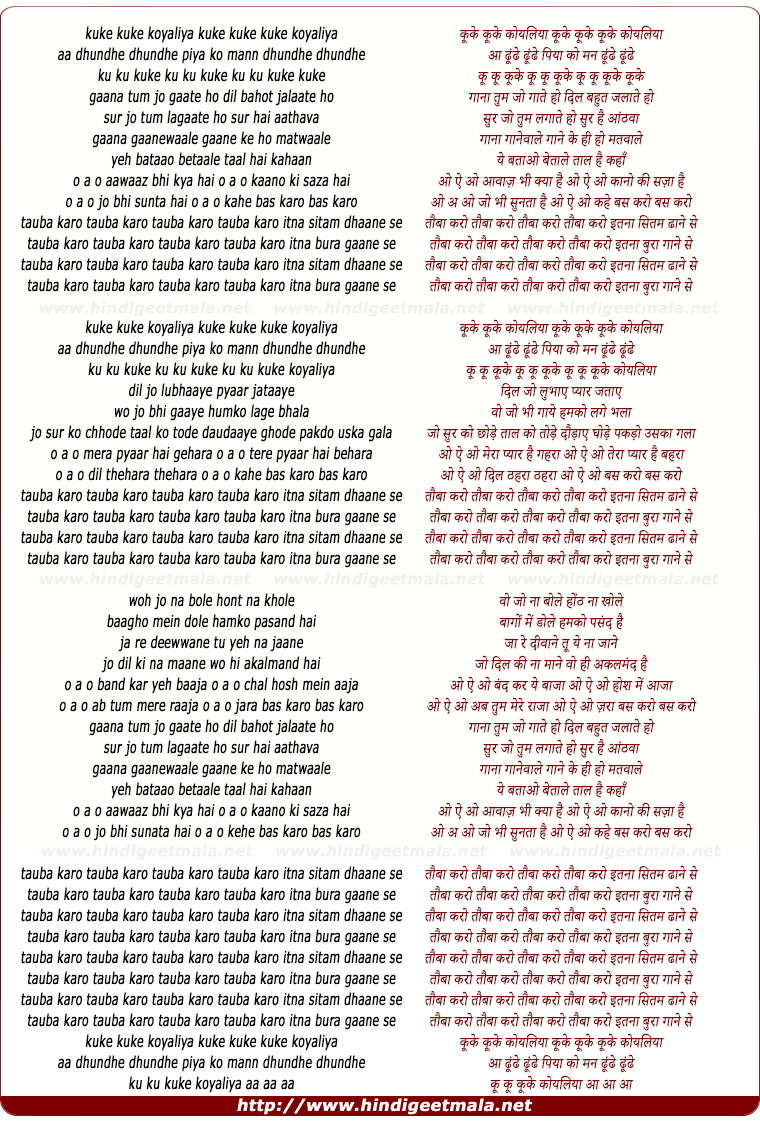 lyrics of song Kuke Kuke Koyaliya Kuke