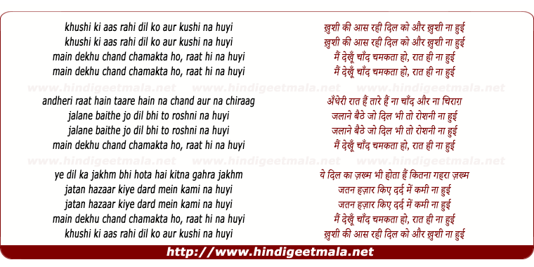 lyrics of song Kushi Ki Aas Rahi