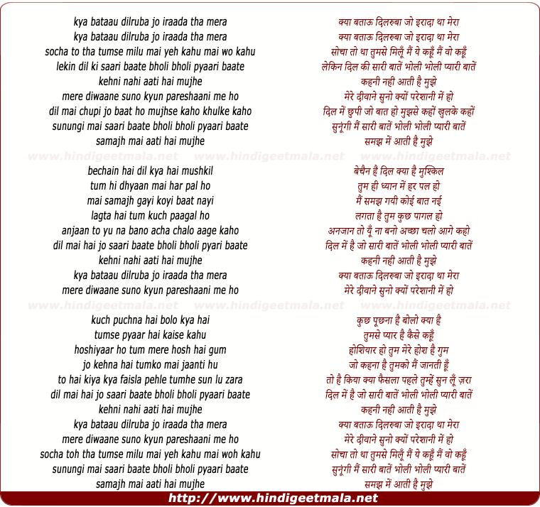 Yeh Pyar Nahi Toh Kya Hai Song Download: क्या बताऊ दिलरुबा