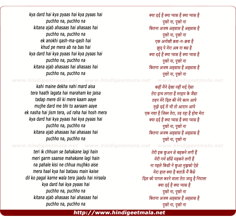lyrics of song Kya Dard Hai