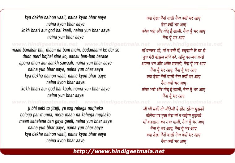 lyrics of song Kya Dekha Nainon Vaali Naina Kyon Bhar Aaye