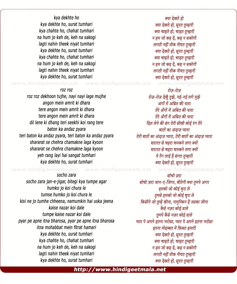 lyrics of song Kya Dekhte Ho