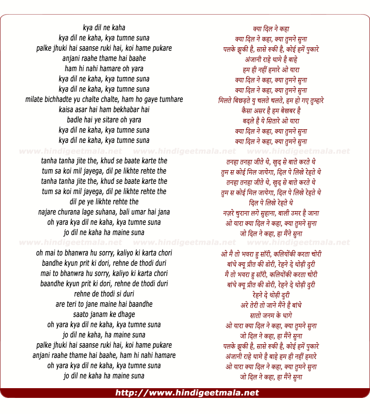 lyrics of song Kya Dil Ne Kaha, Kya Tumne Suna