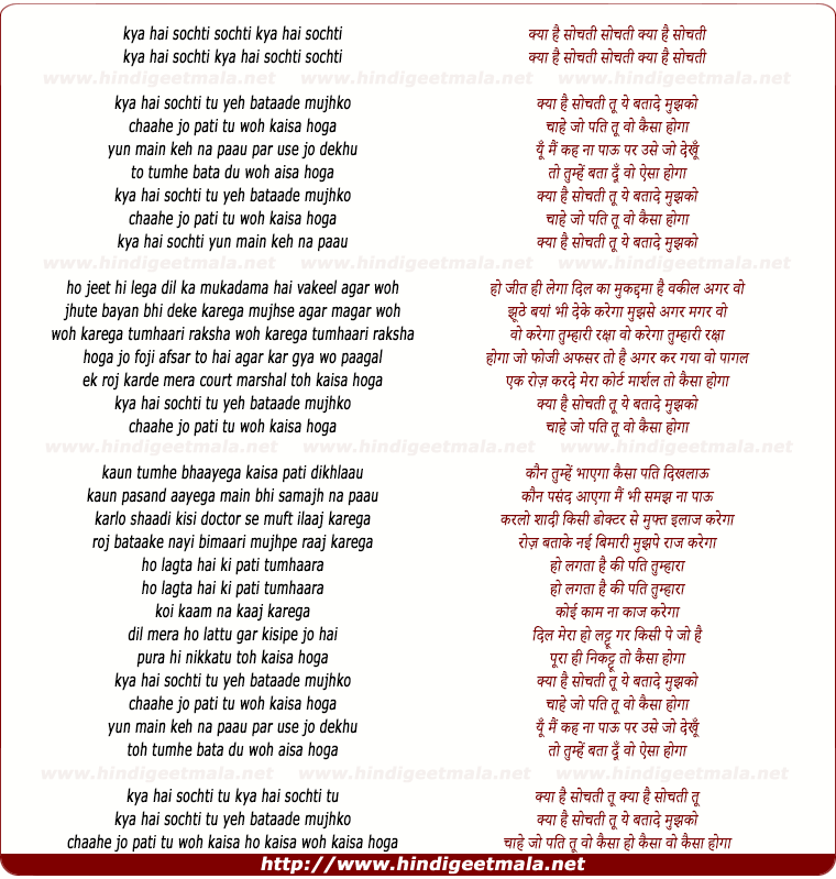 lyrics of song Kya Hai Sochati Tu