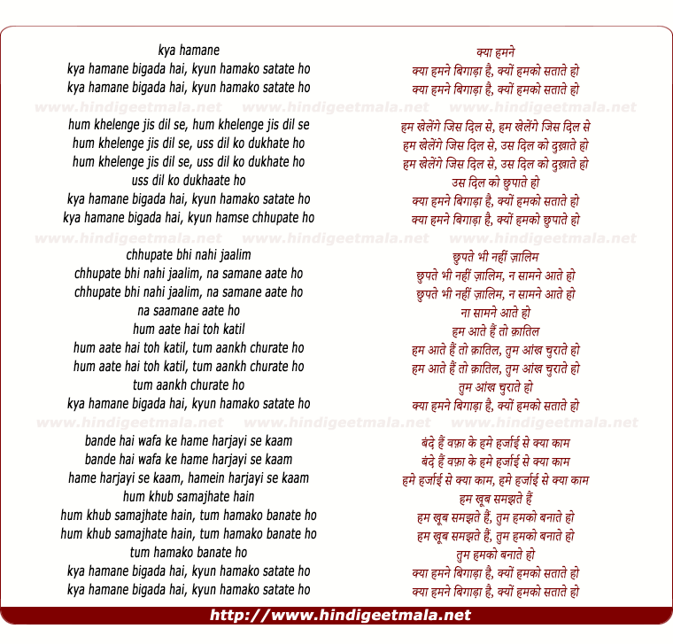 lyrics of song Kya Hamane Bigaada Hai, Kyun Hamako Sataate Ho