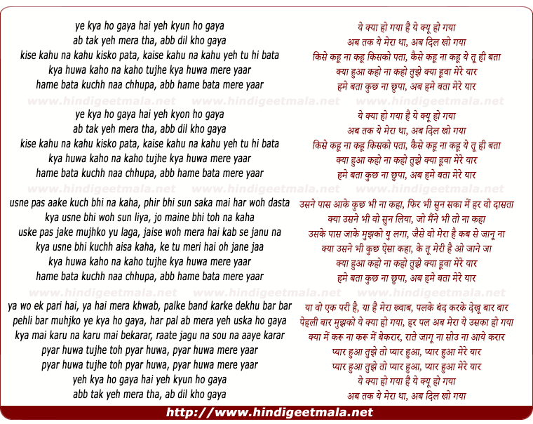 lyrics of song Kya Huwa Kaho Naa Kaho