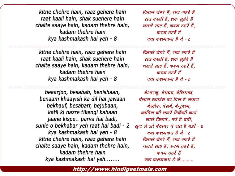 lyrics of song Kya Kashmakash Hai Yeh