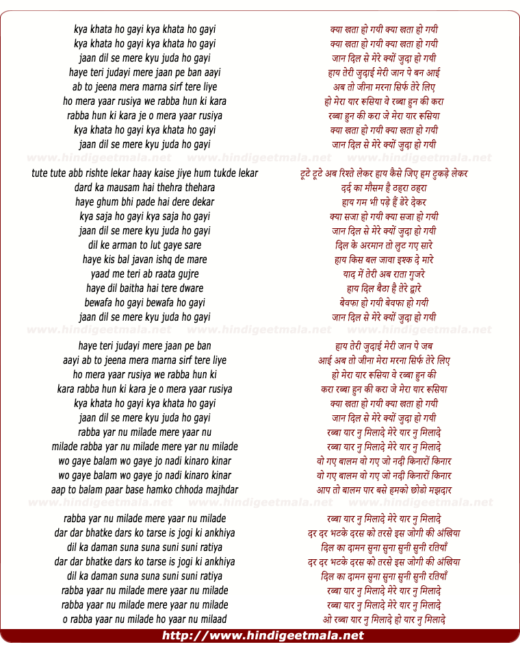 lyrics of song Kya Khata Ho Gayi Kya Khata Ho Gayi