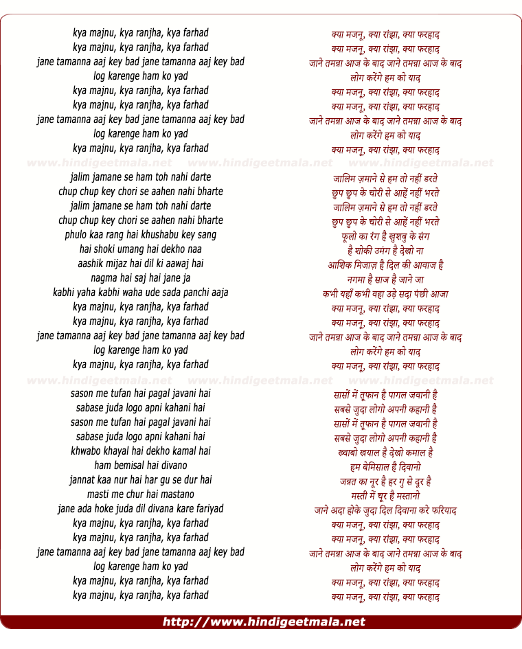 lyrics of song Kya Majnu Kya Ranjha Kya Farhad