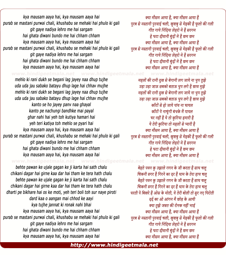 lyrics of song Kya Mausam Aaya Hai