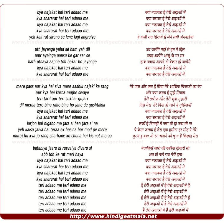 lyrics of song Kya Najakat Hai Teree Adaao Me