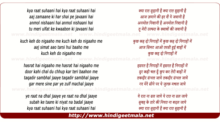 lyrics of song Kya Raat Suhaani Hai