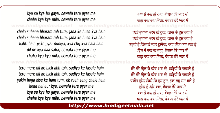 lyrics of song Kya Se Kya Ho Gaya, Bewafa Tere Pyar Me