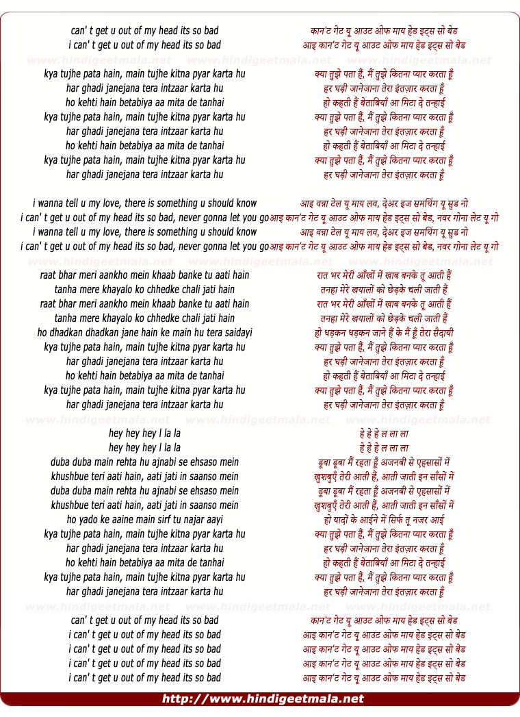 lyrics of song Kya Tujhe Pata Hain Main Tujhe Kitna Pyar Karta Hu