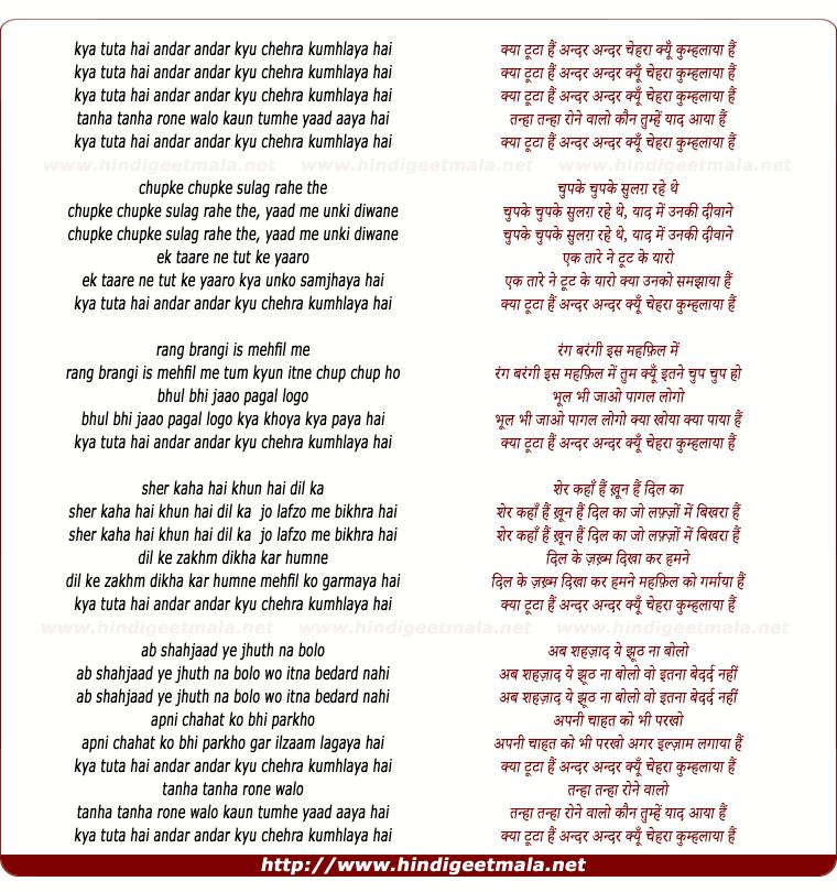 lyrics of song Kya Tuta Hai Andar Andar