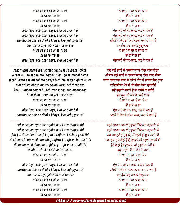 lyrics of song Kya Yeh Pyaar Hai