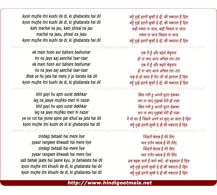 lyrics of song Kyo Mujhe Itni Khushi